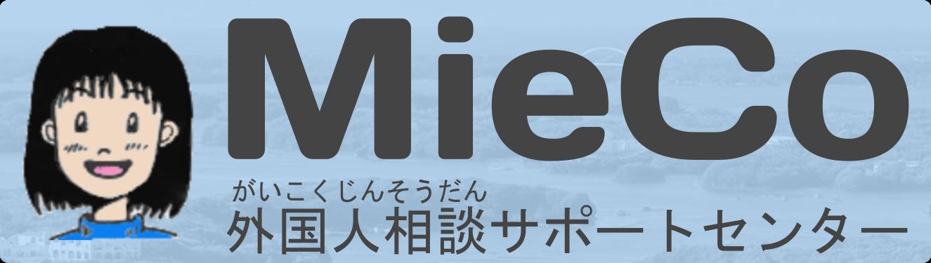 公益財団法人 三重県国際交流財団