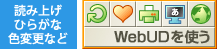 webUDを使う